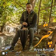 آریا امجد - چتر