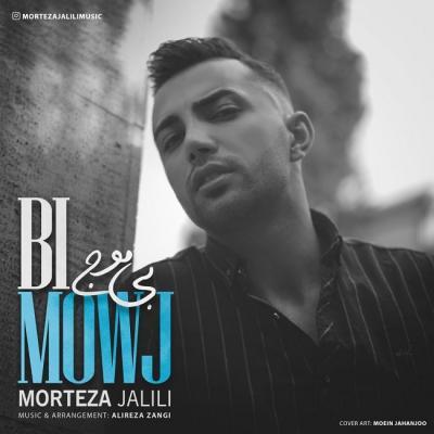 Morteza Jalili - Bi Mowj