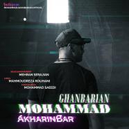 محمد قنبریان - آخرین بار