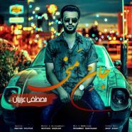 مصطفی عربیان - جان منی