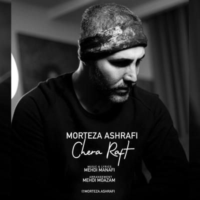 Morteza Ashrafi - Chera Raft