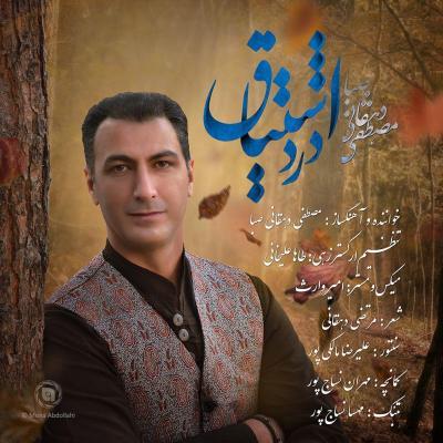 Mostafa Dehghani Saba - Darde Eshtiyagh