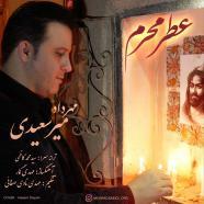 مهرداد میرسعیدی - عطر محرم