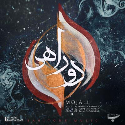 Mojal - Dorahi