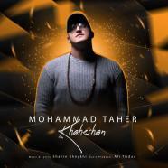 محمد طاهر - خواهشا