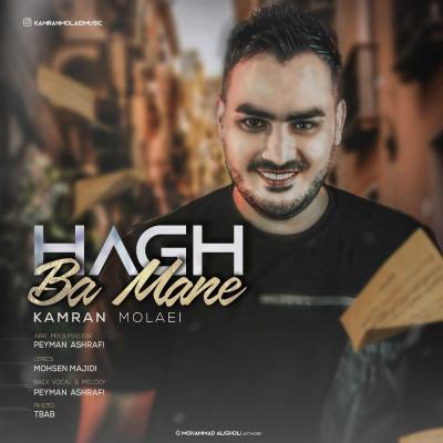 Kamran Molaei - Hagh Ba Mane