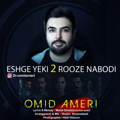 Omid Ameri - Eshge Yeki 2 Rooze Nabodi