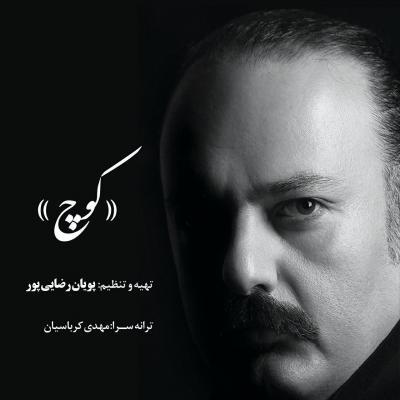 Pooyan Rezaeipour - Kouch