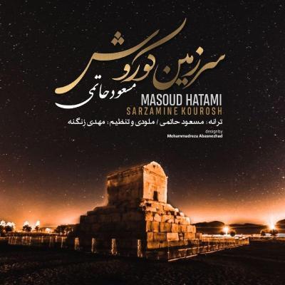 Masoud Hatami - Sarzamine Kourosh