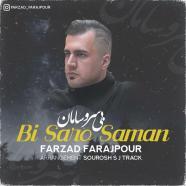 فرزاد فرج پور - بی سر و سامان
