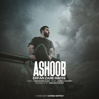 Erfan Zare Rafee - Ashoob