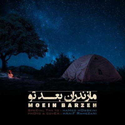 Moein Barzeh - Mazandarane Bade To