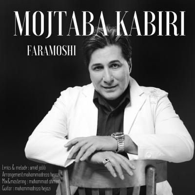 Mojtaba Kabiri - Faramoshi