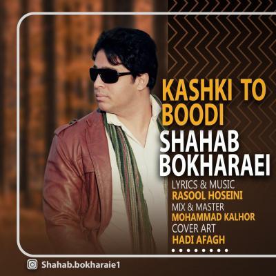 Shahab Bokharaei - Kashki To Boodi