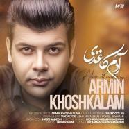 آرمین خوش کلام - آدم کاغذی