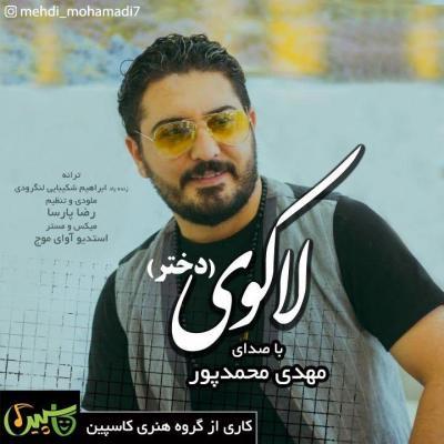 Mehdi Mohamadpour - Lakoy