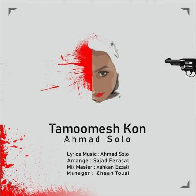 Ahmad Solo - Tamoomesh Kon