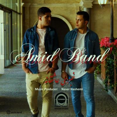 Amid Band - Khabari Asheghaneh