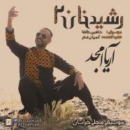 آریا امجد - رشید خان 2