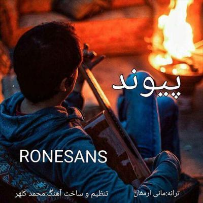 Peyvand - Ronesans