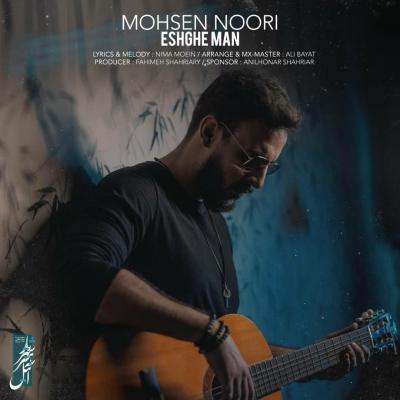 Mohsen Noori - Eshghe Man