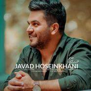 جواد حسین خانی - صدای قلبم