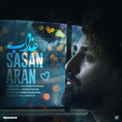 Sasan Aran - Azab