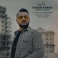 ساسان پارسا - جنگ جهانی