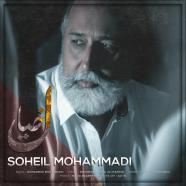 سهیل محمدی - خیال تو