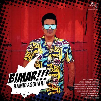 Hamid Asghari - Bimar