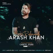 آرش خان - بی رحمانه