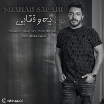 Shahab Safari - Ye Vaghtayi