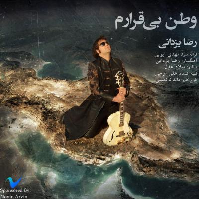 Reza Yazdani - Vatan Bi Ghararam