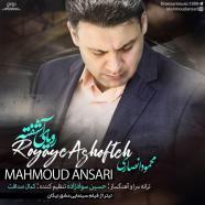 محمود انصاری - رویای آشفته