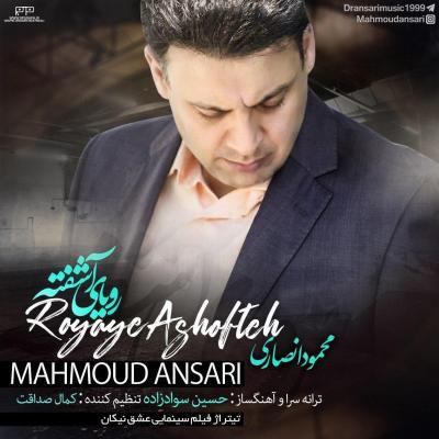 Mahmoud Ansari - Royaye Ashofteh